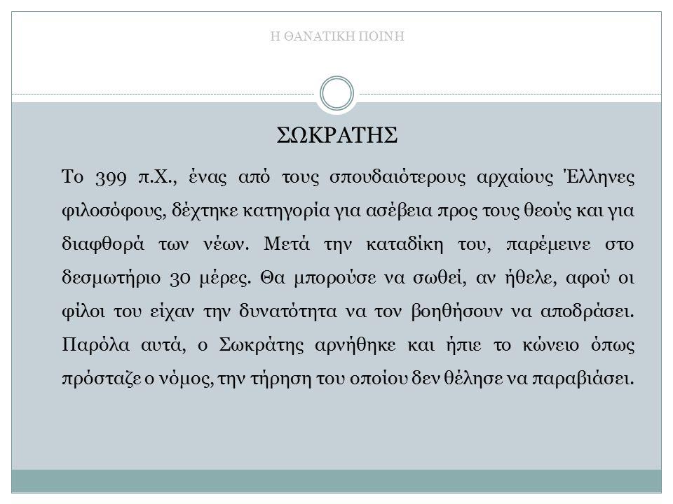 Η ΘΑΝΑΤΙΚΗ ΠΟΙΝΗ ΣΩΚΡΑΤΗΣ Το 399 π.Χ., ένας από τους σπουδαιότερους αρχαίους Έλληνες φιλοσόφους, δέχτηκε κατηγορία για ασέβεια προς τους θεούς και για διαφθορά των νέων.