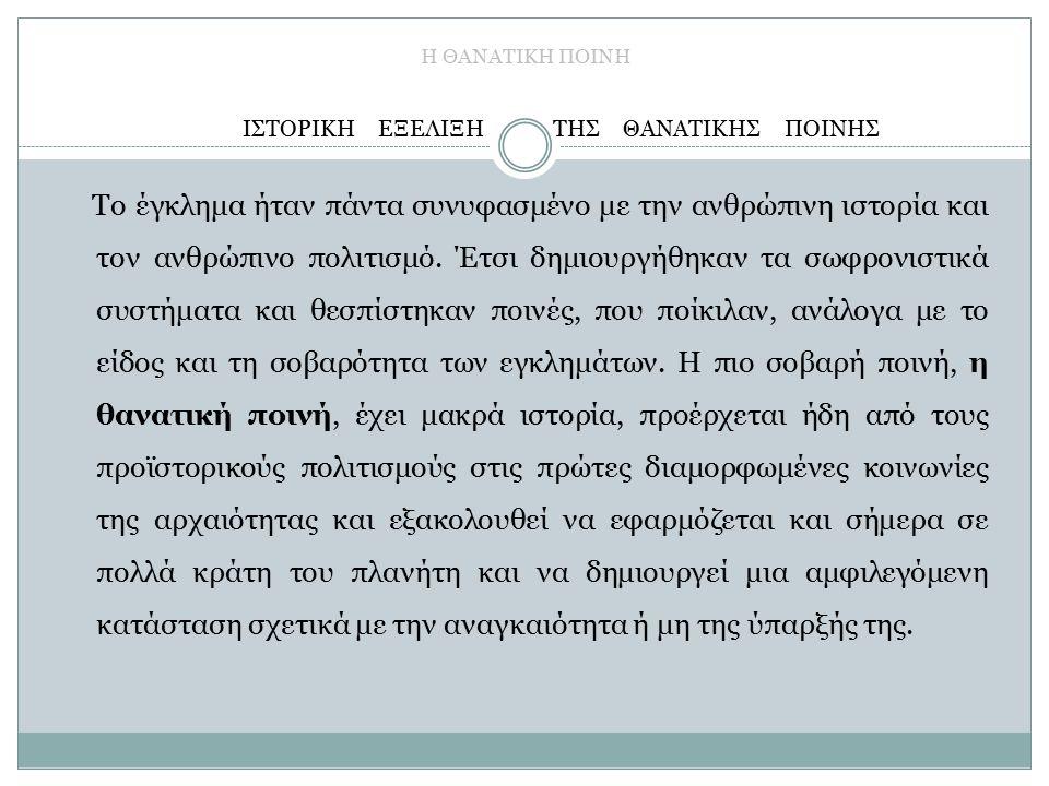 Η ΘΑΝΑΤΙΚΗ ΠΟΙΝΗ Στην Ελλάδα η θανατική ποινή ουσιαστικά έχει καταργηθεί.