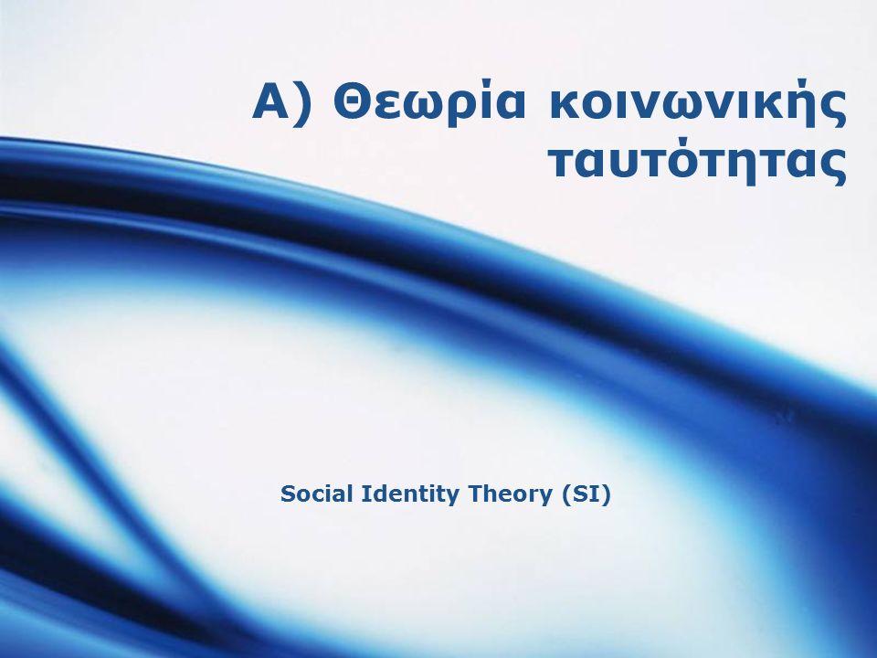 Α) Θεωρία κοινωνικής ταυτότητας Social Identity Theory (SI)