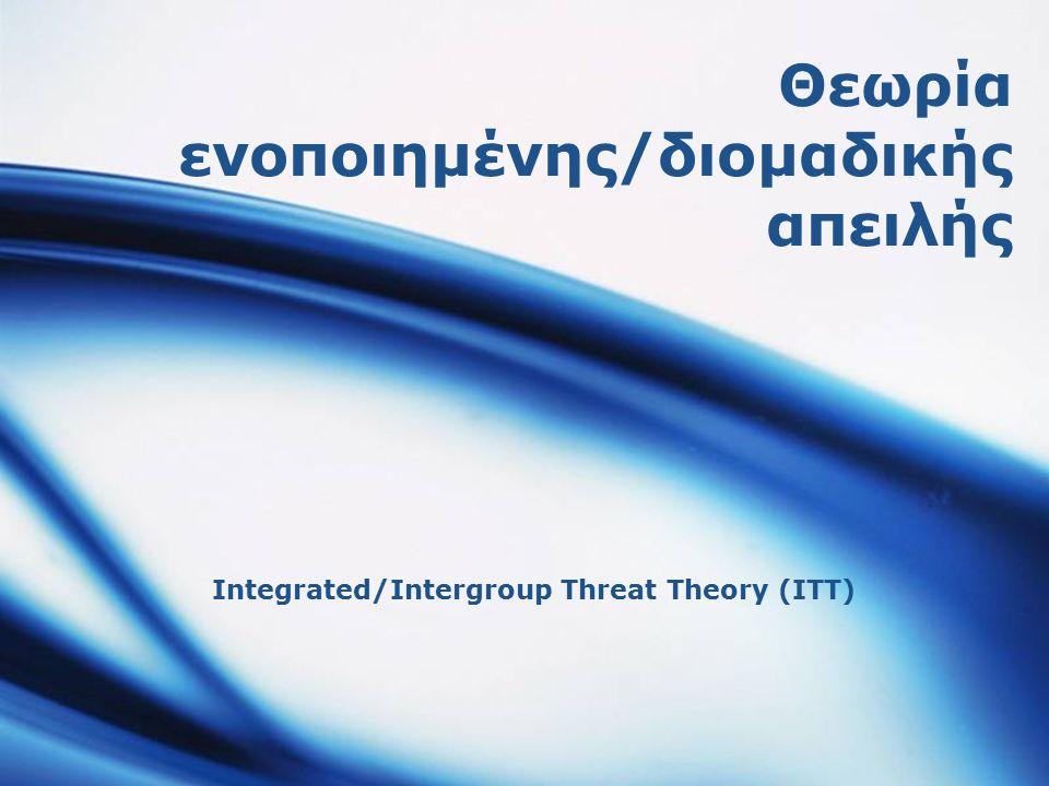 Θεωρία ενοποιημένης/διομαδικής απειλής Integrated/Intergroup Threat Theory (ITT)