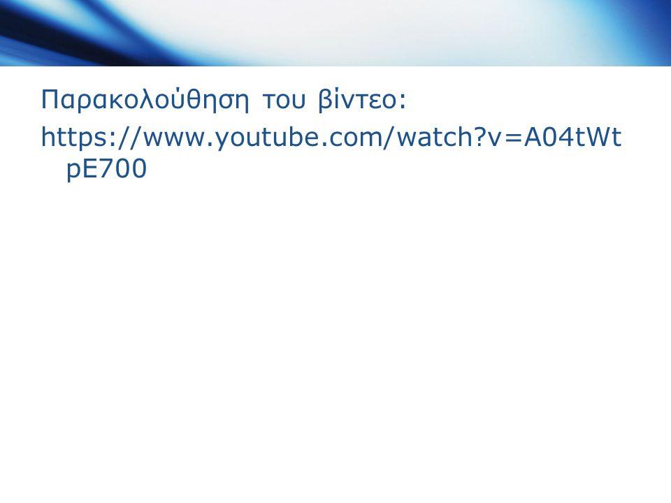 Παρακολούθηση του βίντεο: https://www.youtube.com/watch?v=A04tWt pE700