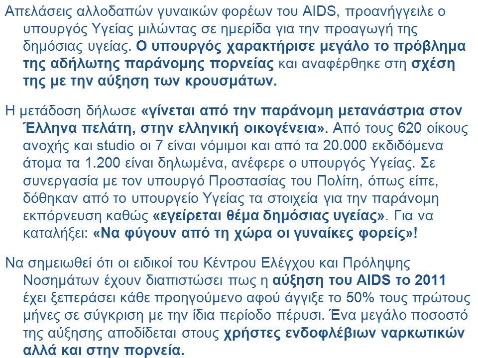 Απελάσεις αλλοδαπών γυναικών φορέων του AIDS, προανήγγειλε ο υπουργός Υγείας μιλώντας σε ημερίδα για την προαγωγή της δημόσιας υγείας. Ο υπουργός χαρα
