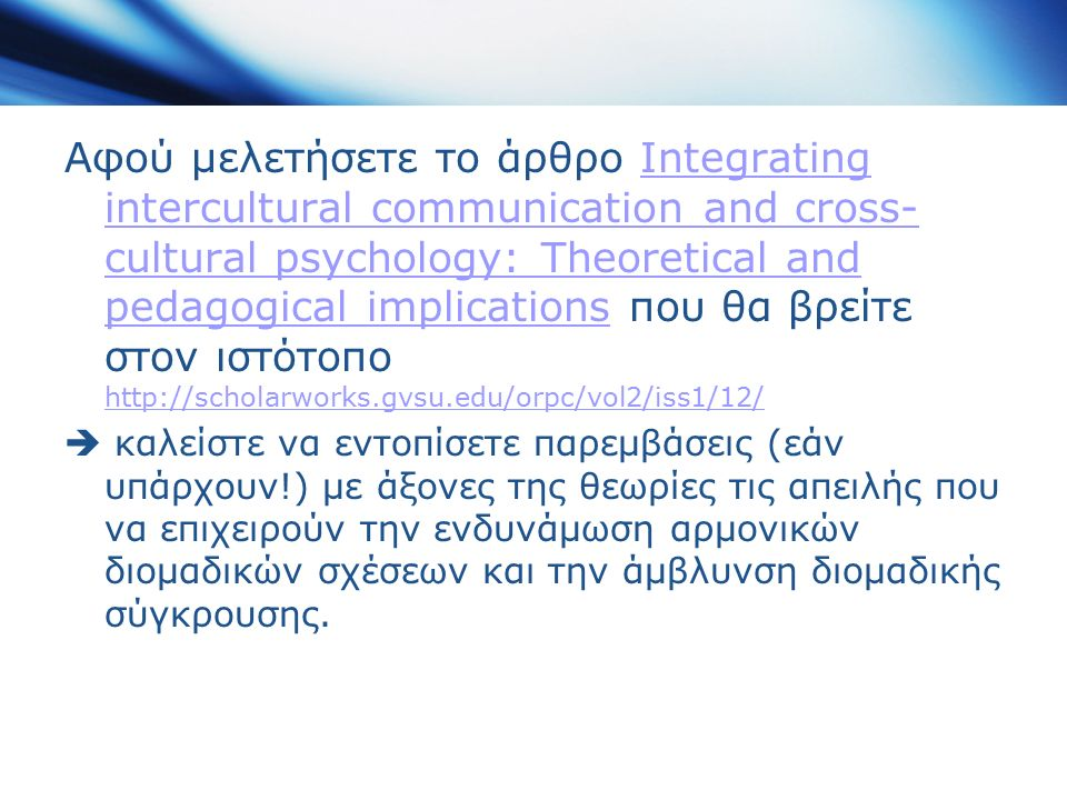 Αφού μελετήσετε το άρθρο Integrating intercultural communication and cross- cultural psychology: Theoretical and pedagogical implications που θα βρείτ