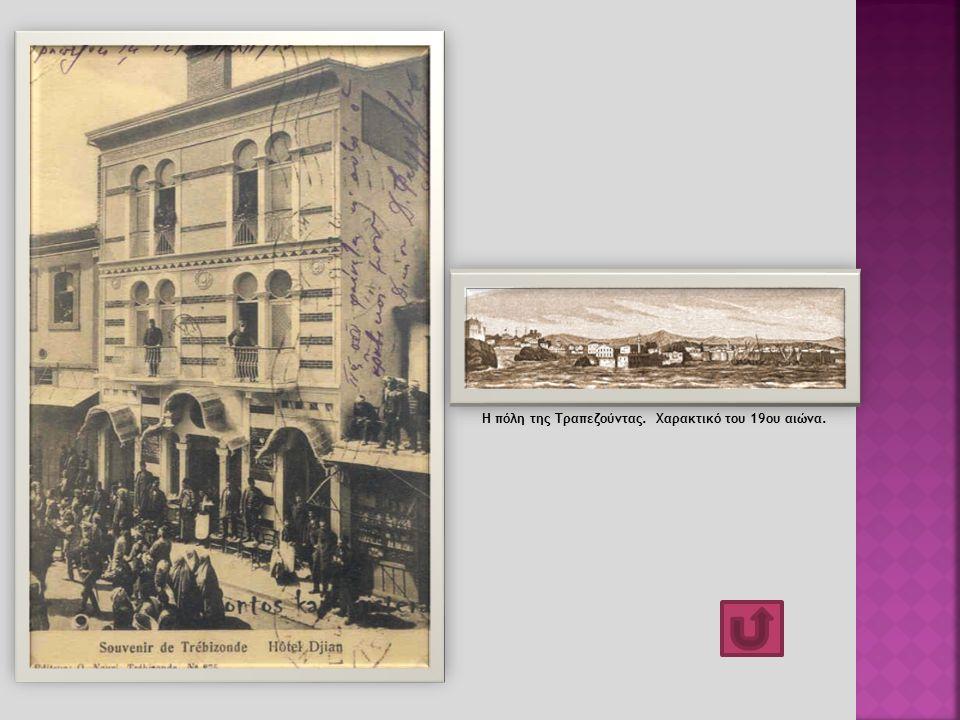 Η πόλη της Tραπεζούντας. Χαρακτικό του 19oυ αιώνα.