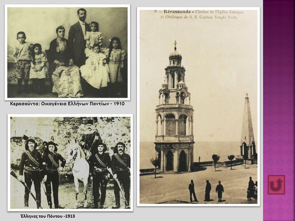Κερασούντα: Οικογένεια Ελλήνων Ποντίων - 1910 Έλληνες του Πόντου -1913