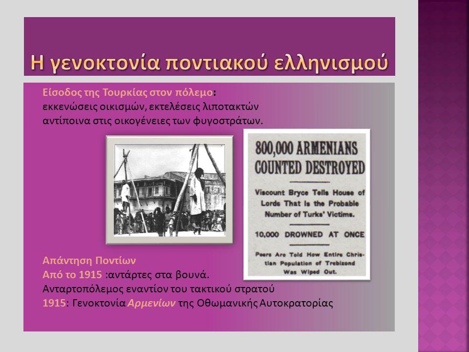  Είσοδος της Τουρκίας στον πόλεμο:  εκκενώσεις οικισμών, εκτελέσεις λιποτακτών  αντίποινα στις οικογένειες των φυγοστράτων.