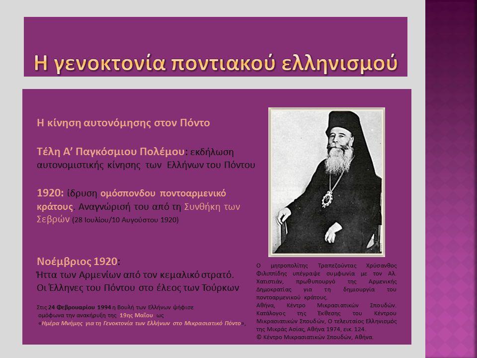 Η κίνηση αυτονόμησης στον Πόντο Τέλη Α' Παγκόσμιου Πολέμου: εκδήλωση αυτονομιστικής κίνησης των Ελλήνων του Πόντου 1920: ίδρυση ομόσπονδου ποντοαρμενικό κράτους.