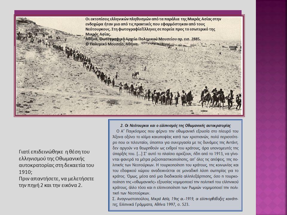 Γιατί επιδεινώθηκε η θέση του ελληνισμού της Οθωμανικής αυτοκρατορίας στη δεκαετία του 1910; Πριν απαντήσετε, να μελετήσετε την πηγή 2 και την εικόνα 2.