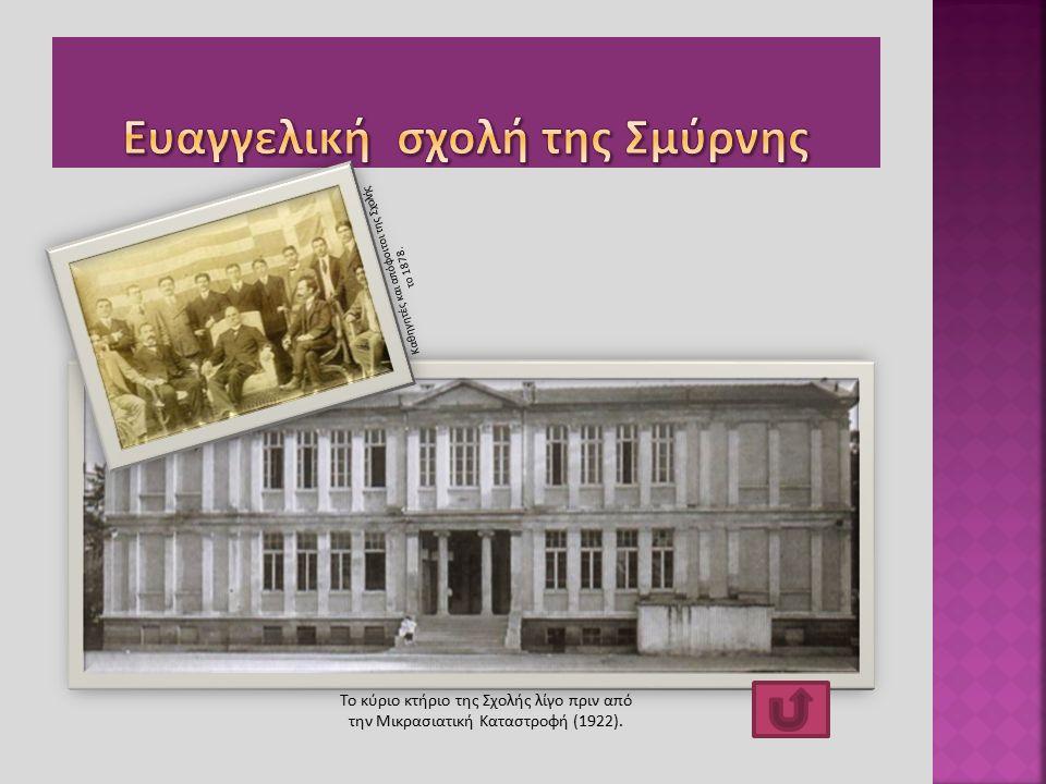 Το κύριο κτήριο της Σχολής λίγο πριν από την Μικρασιατική Καταστροφή (1922). Καθηγητές και απόφοιτοι της Σχολής το 1878.
