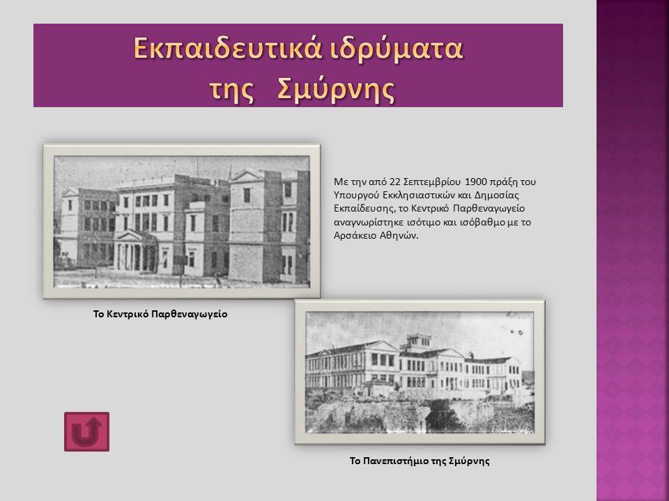 Το Κεντρικό Παρθεναγωγείο Με την από 22 Σεπτεμβρίου 1900 πράξη του Υπουργού Εκκλησιαστικών και Δημοσίας Εκπαίδευσης, το Κεντρικό Παρθεναγωγείο αναγνωρίστηκε ισότιμο και ισόβαθμο με το Αρσάκειο Αθηνών.