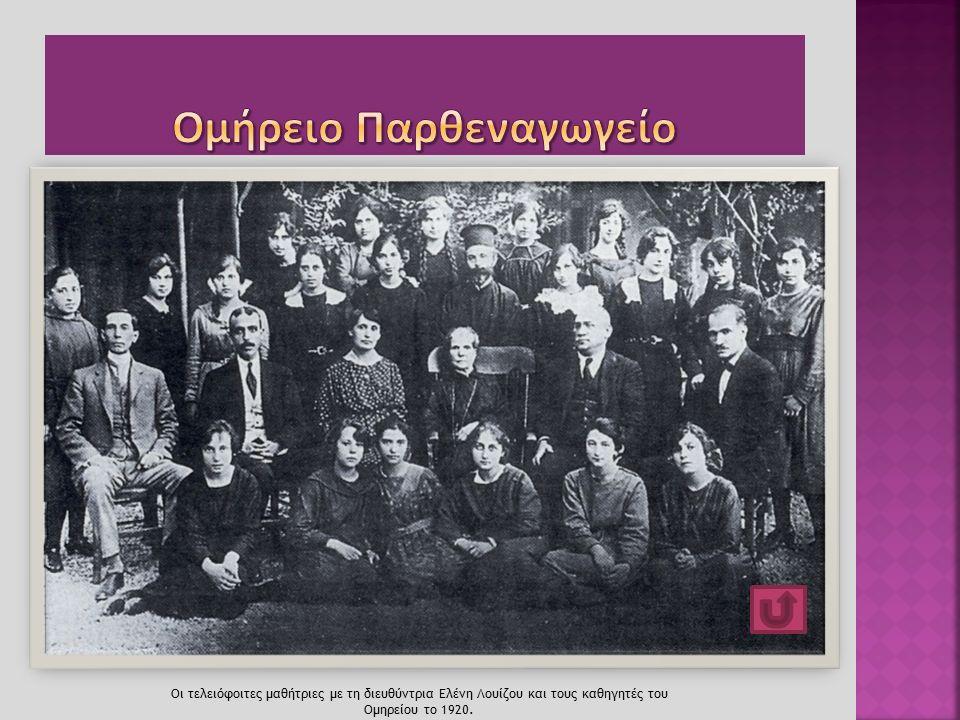 Οι τελειόφοιτες μαθήτριες με τη διευθύντρια Ελένη Λουίζου και τους καθηγητές του Ομηρείου το 1920.