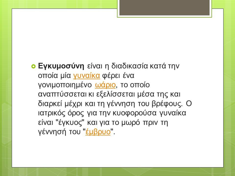 ΕΓΚΥΜΟΣΥΝΗ Ειρήνη – Σπυριδούλα Παπαγεωργοπούλου. ΕΤΟΣ:2015-2016