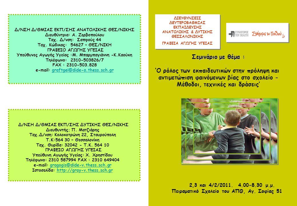 ΔΙΕΥΘΥΝΣΕΙΣ ΔΕΥΤΕΡΟΒΑΘΜΙΑΣ ΕΚΠΑΙΔΕΥΣΗΣ ΑΝΑΤΟΛΙΚΗΣ & ΔΥΤΙΚΗΣ ΘΕΣΣΑΛΟΝΙΚΗΣ ΓΡΑΦΕΙΑ ΑΓΩΓΗΣ ΥΓΕΙΑΣ Σεμινάριο με θέμα : 'Ο ρόλος των εκπαιδευτικών στην πρόληψη και αντιμετώπιση φαινόμενων βίας στο σχολείο - Μέθοδοι, τεχνικές και δράσεις' 2,3 και 4/2/2011.