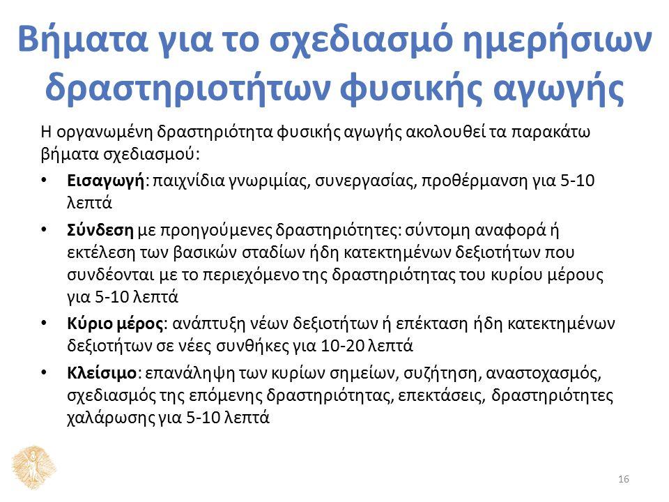 Η οργανωμένη δραστηριότητα φυσικής αγωγής ακολουθεί τα παρακάτω βήματα σχεδιασμού: Εισαγωγή: παιχνίδια γνωριμίας, συνεργασίας, προθέρμανση για 5-10 λε