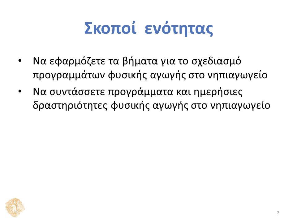Σημείωμα Χρήσης Έργων Τρίτων Το Έργο αυτό κάνει χρήση των ακόλουθων έργων: Πίνακας 1: σελ.
