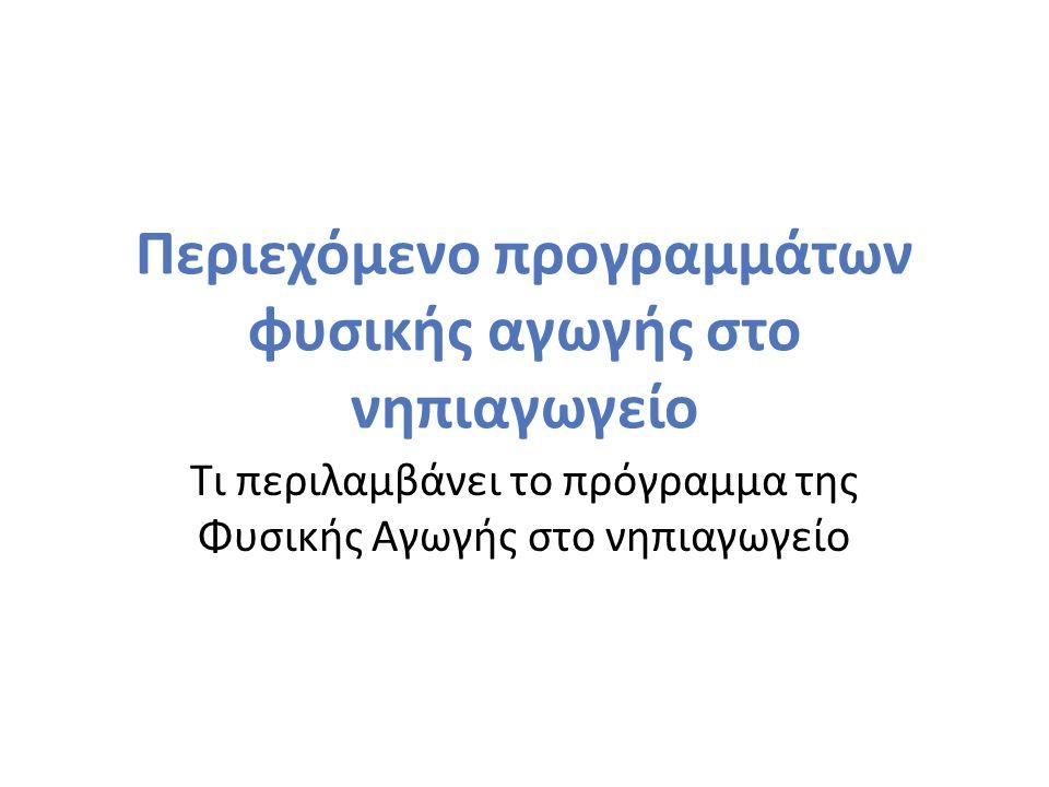 Περιεχόμενο προγραμμάτων φυσικής αγωγής στο νηπιαγωγείο Για να επιτευχθούν οι στόχοι της σύγχρονης φυσικής αγωγής στο νηπιαγωγείο χρειάζεται (Gallahue, 2002∙ Zimmer, 2007∙ Ρήγα, υπό δημοσίευση∙ Ρήγα, 2004): Να ενισχυθεί το ελεύθερο και οργανωμένο παιχνίδι των παιδιών Να οργανωθούν ευέλικτες και ανοικτές δραστηριότητες φυσικής αγωγής, δηλαδή δραστηριότητες που να καλύπτουν τις διαφορετικές δυνατότητες των παιδιών, να είναι προσβάσιμες οποιαδήποτε στιγμή της ημέρας από όλα τα παιδιά και να αποτελούν αναπόσπαστο κομμάτι της καθημερινής ζωής στο νηπιαγωγείο Να γίνει διαφορετική διαρρύθμιση του χώρου, αξιοποιώντας στο μέγιστο τους εσωτερικούς και εξωτερικούς χώρους του νηπιαγωγείου Να εναλλάσσεται συχνά η δράση με διαφορετικές μορφές χαλάρωσης, ακολουθώντας τους φυσικούς ρυθμούς ανάπτυξης του παιδιού 5
