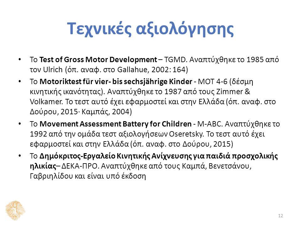 Τεχνικές αξιολόγησης To Test of Gross Motor Development – TGMD. Αναπτύχθηκε το 1985 από τον Ulrich (όπ. αναφ. στο Gallahue, 2002: 164) Το Motoriktest