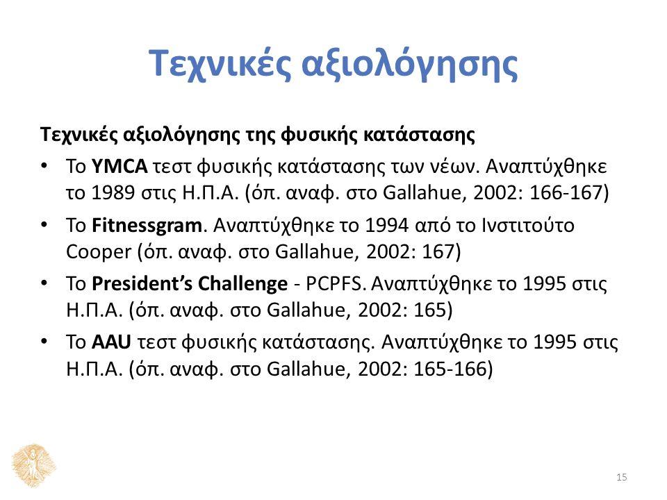 Τεχνικές αξιολόγησης Τεχνικές αξιολόγησης της φυσικής κατάστασης Το YMCA τεστ φυσικής κατάστασης των νέων. Αναπτύχθηκε το 1989 στις Η.Π.Α. (όπ. αναφ.