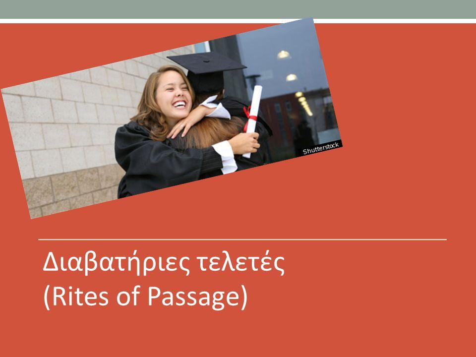 Διαβατήριες τελετές (Rites of Passage)