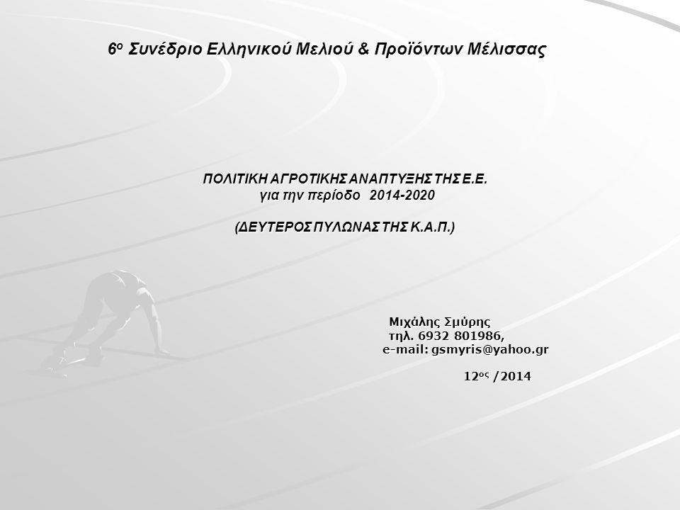 6 ο Συνέδριο Ελληνικού Μελιού & Προϊόντων Μέλισσας ΠΟΛΙΤΙΚΗ ΑΓΡΟΤΙΚΗΣ ΑΝΑΠΤΥΞΗΣ ΤΗΣ Ε.Ε.