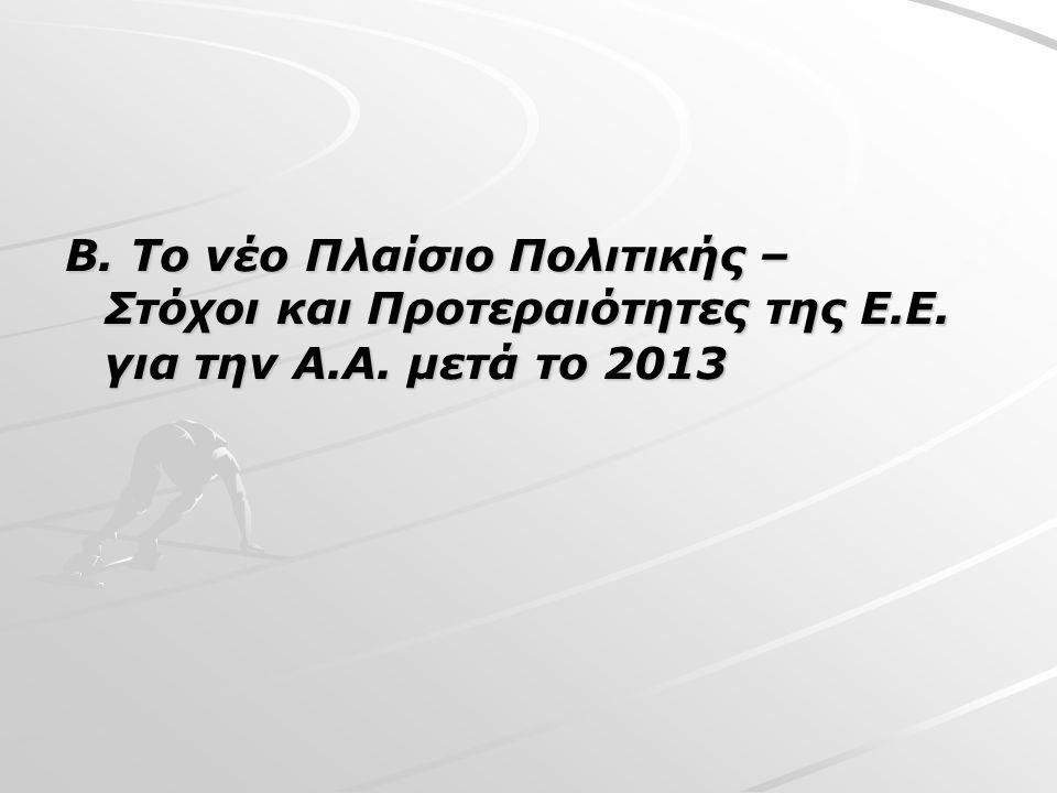 B. Το νέο Πλαίσιο Πολιτικής – Στόχοι και Προτεραιότητες της E.E. για την Α.Α. μετά το 2013
