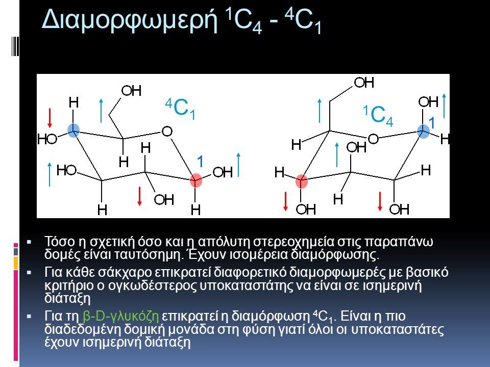 Διαμορφωμερή 1 C 4 - 4 C 1  Τόσο η σχετική όσο και η απόλυτη στερεοχημεία στις παραπάνω δομές είναι ταυτόσημη. Έχουν ισομέρεια διαμόρφωσης.  Για κάθ