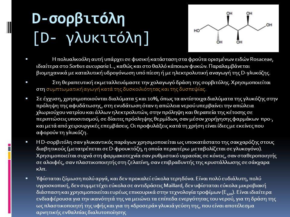 D-σορβιτόλη [D- γλυκιτόλη]  Η πολυαλκοόλη αυτή υπάρχει σε φυσική κατάσταση στα φρούτα ορισμένων ειδών Rosaceae, ιδιαίτερα στο Sorbus aucuparia L., κα