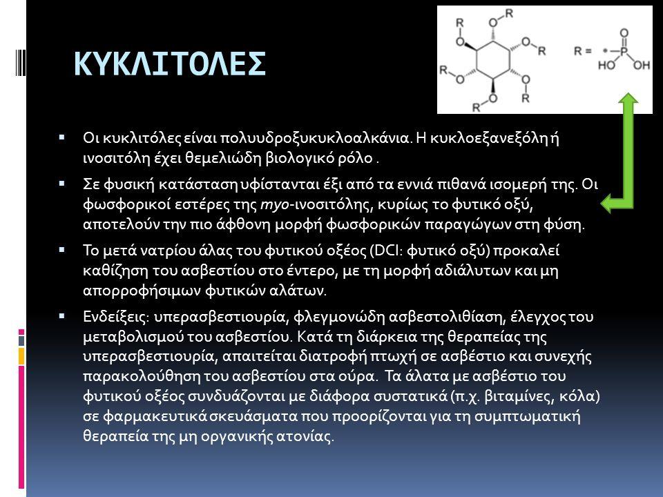 ΚΥΚΛΙΤΟΛΕΣ  Οι κυκλιτόλες είναι πολυυδροξυκυκλοαλκάνια. Η κυκλοεξανεξόλη ή ινοσιτόλη έχει θεμελιώδη βιολογικό ρόλο.  Σε φυσική κατάσταση υφίστανται