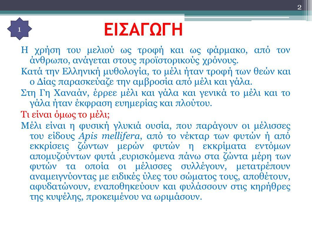 23 Βιβλιογραφία 1.Τσιαπούρης, A.και Κ.Τζιά 1996.