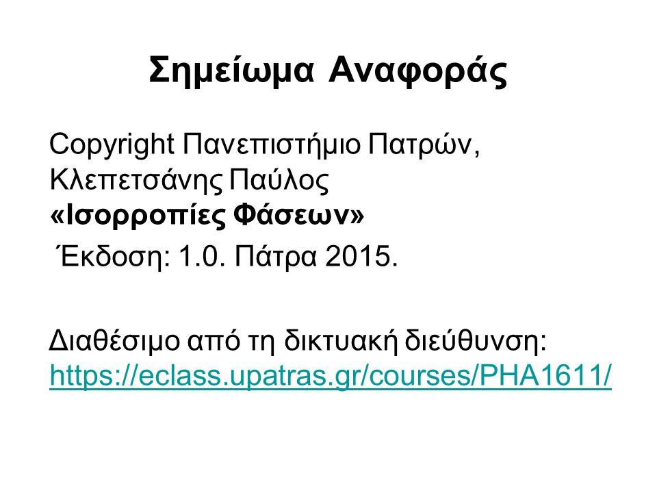 Σημείωμα Αναφοράς Copyright Πανεπιστήμιο Πατρών, Κλεπετσάνης Παύλος «Ισορροπίες Φάσεων» Έκδοση: 1.0.