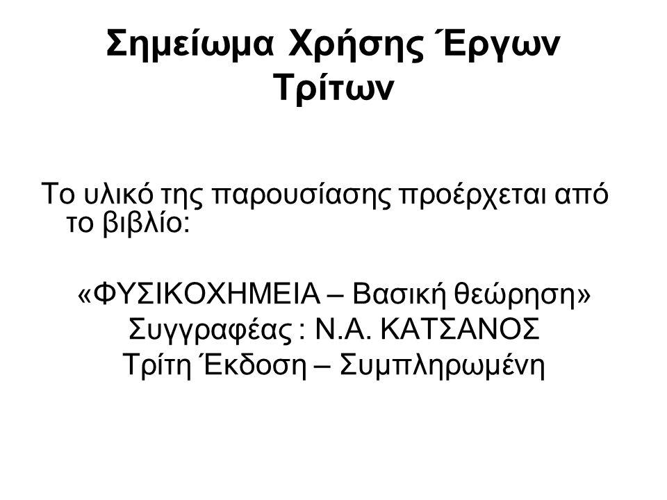Σημείωμα Χρήσης Έργων Τρίτων Το υλικό της παρουσίασης προέρχεται από το βιβλίο: «ΦΥΣΙΚΟΧΗΜΕΙΑ – Βασική θεώρηση» Συγγραφέας : Ν.Α.