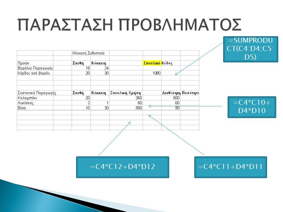 =SUMPRODU CT(C4:D4;C5: D5) =C4*C10+ D4*D10 =C4*C11+D4*D11=C4*C12+D4*D12