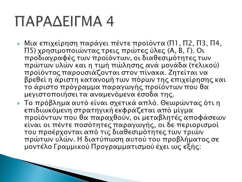  Μια επιχείρηση παράγει πέντε προϊόντα (Π1, Π2, Π3, Π4, Π5) χρησιμοποιώντας τρεις πρώτες ύλες (Α, Β, Γ).