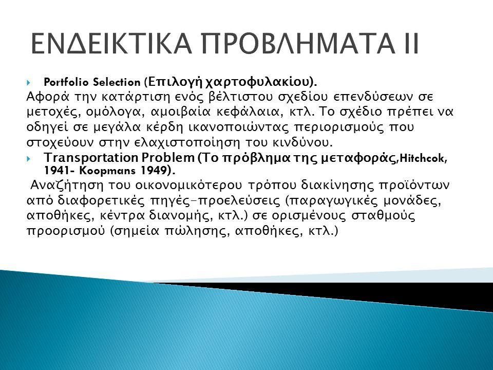 ΕΝΔΕΙΚΤΙΚΑ ΠΡΟΒΛΗΜΑΤΑ ΙΙ  Portfolio Selection ( Επιλογή χαρτοφυλακίου).