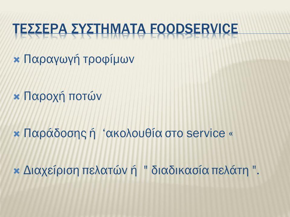  Παραγωγή τροφίμων  Παροχή ποτών  Παράδοσης ή 'ακολουθία στο service «  Διαχείριση πελατών ή διαδικασία πελάτη .