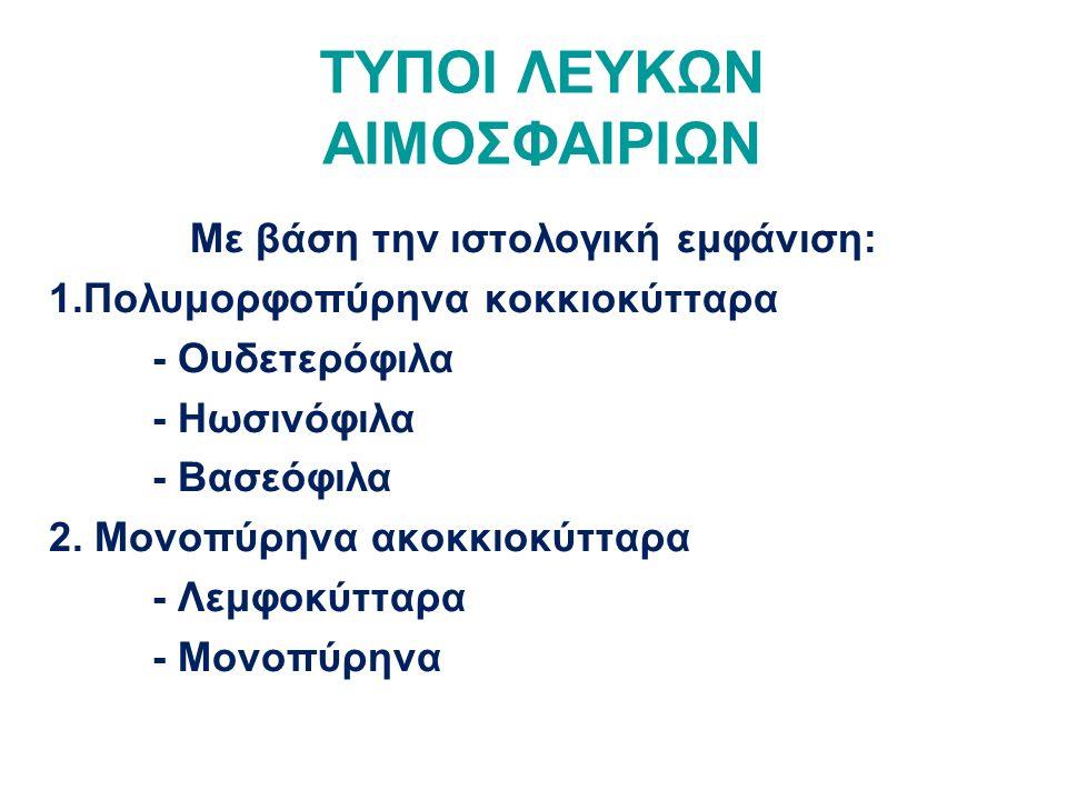 ΤΥΠΟΙ ΛΕΥΚΩΝ ΑΙΜΟΣΦΑΙΡΙΩΝ Με βάση την ιστολογική εμφάνιση: 1.Πολυμορφοπύρηνα κοκκιοκύτταρα - Ουδετερόφιλα - Ηωσινόφιλα - Βασεόφιλα 2.