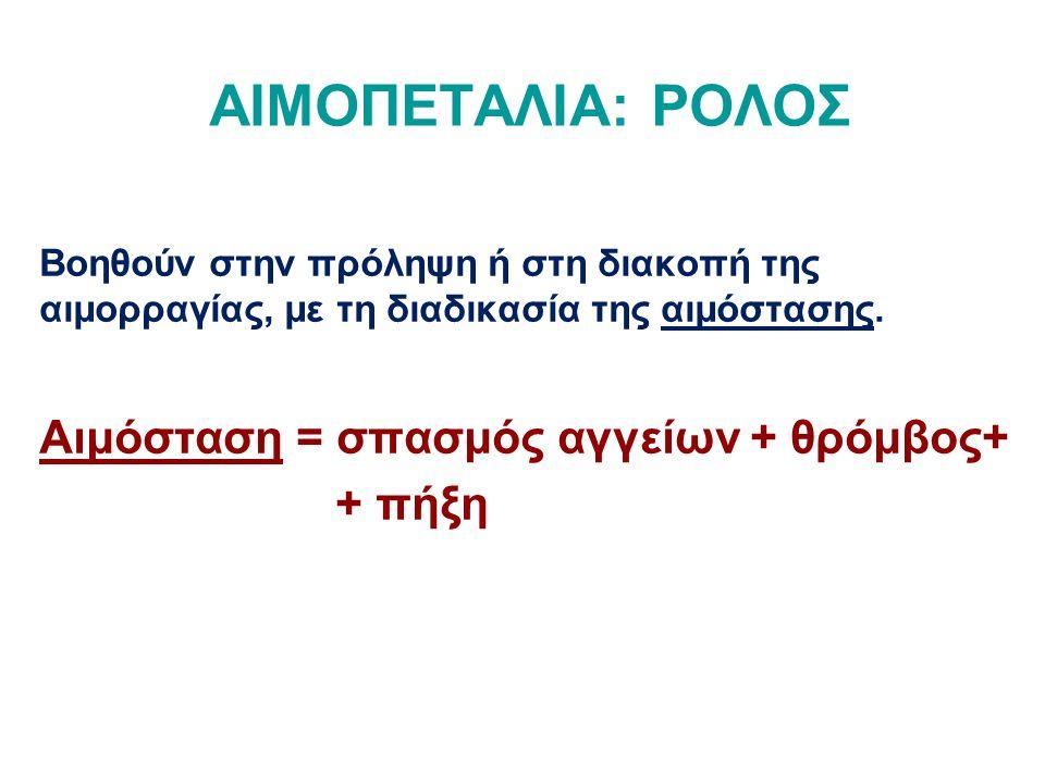 ΑΙΜΟΠΕΤΑΛΙΑ: ΡΟΛΟΣ Βοηθούν στην πρόληψη ή στη διακοπή της αιμορραγίας, με τη διαδικασία της αιμόστασης.