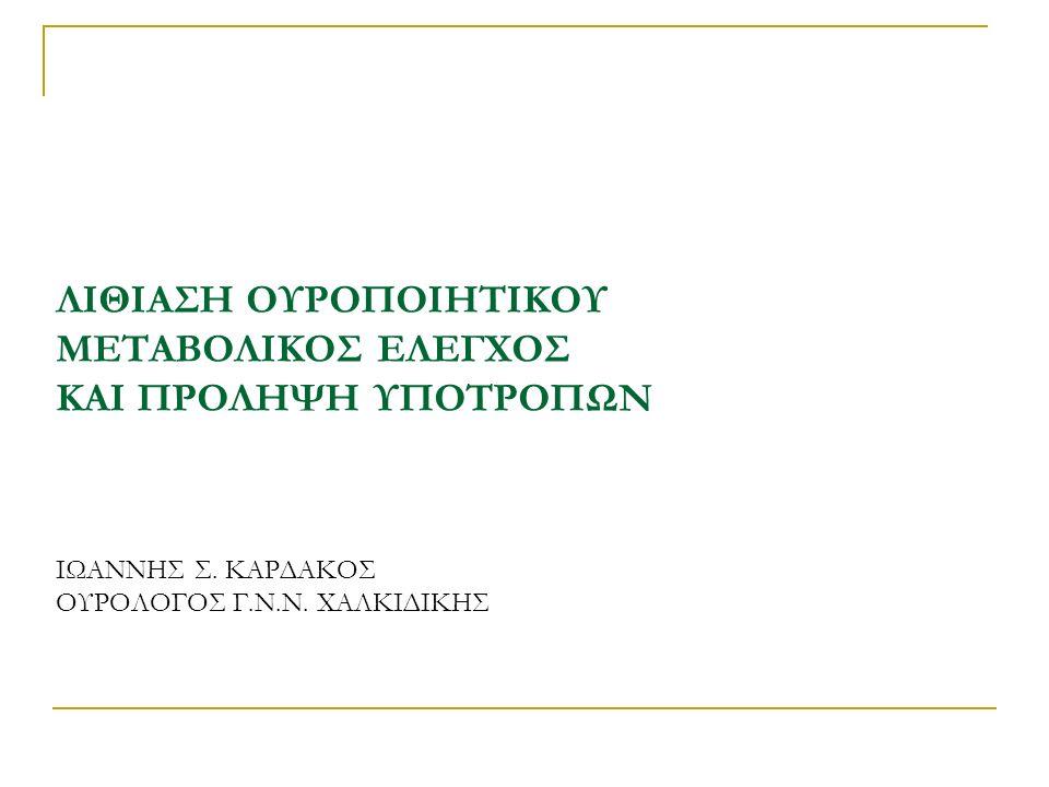 Μεταβολικός έλεγχος ΜΗ ασβεστούχων λίθων Ουρικού οξέως: Cr και ουρικό οξύ ορρού και ούρων,ph ούρων.