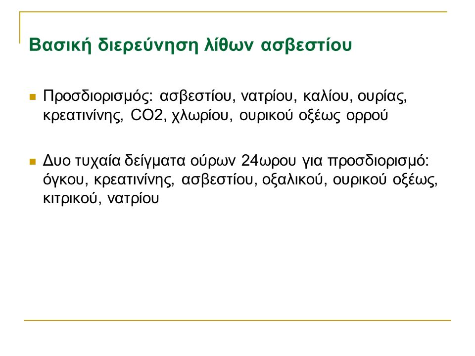 Βασική διερεύνηση λίθων ασβεστίου Προσδιορισμός: ασβεστίου, νατρίου, καλίου, ουρίας, κρεατινίνης, CO2, χλωρίου, ουρικού οξέως ορρού Δυο τυχαία δείγματ