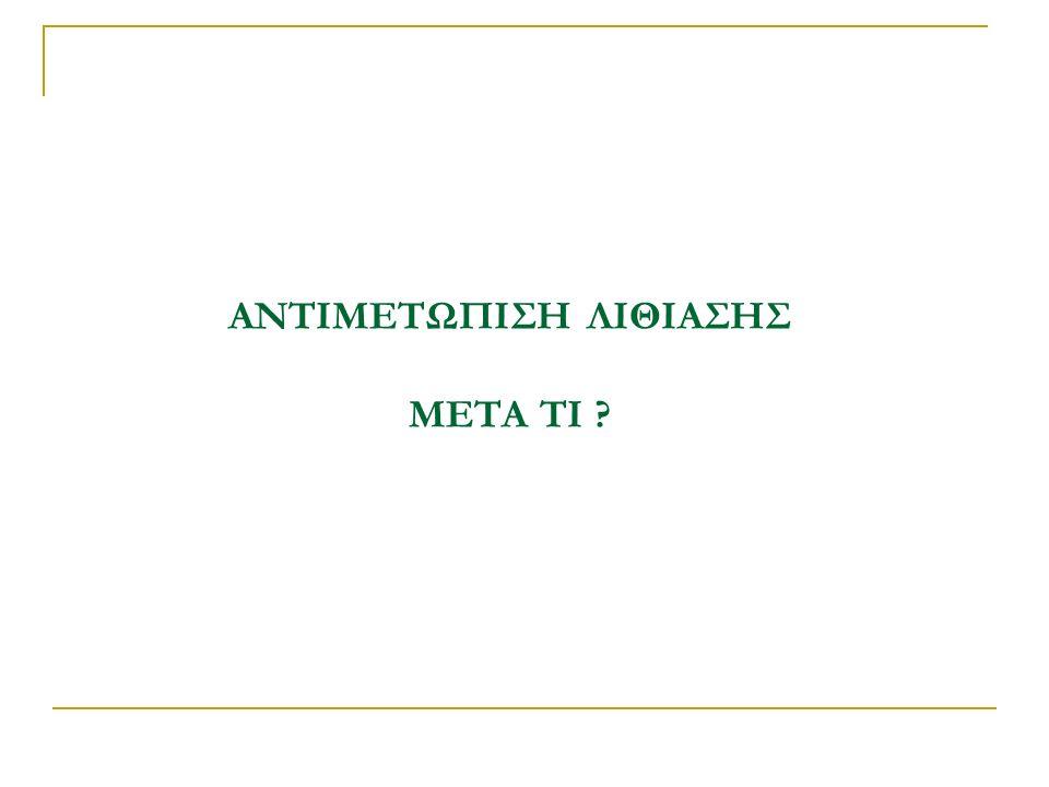 Παθολογικές καταστάσεις μετά την μεταβολική διερεύνηση Χαμηλός όγκος ούρων (<2L/d) Υπερουρικοζουρία (>750mg/d) Υπεροξαλουρία (>40mg/d) Υποκιτρουρία (<300mg/d) Υπερασβεστιουρία (>250mg/d γυναίκες >300mg/d άντρες)