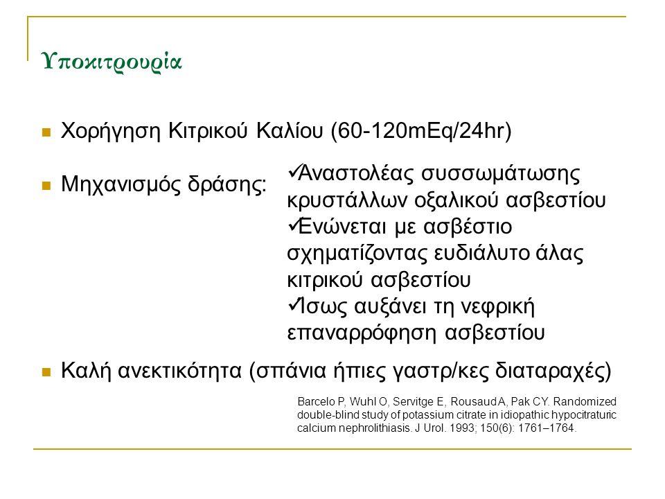 Υποκιτρουρία Χορήγηση Κιτρικού Καλίου (60-120mEq/24hr) Μηχανισμός δράσης: Καλή ανεκτικότητα (σπάνια ήπιες γαστρ/κες διαταραχές) Αναστολέας συσσωμάτωση