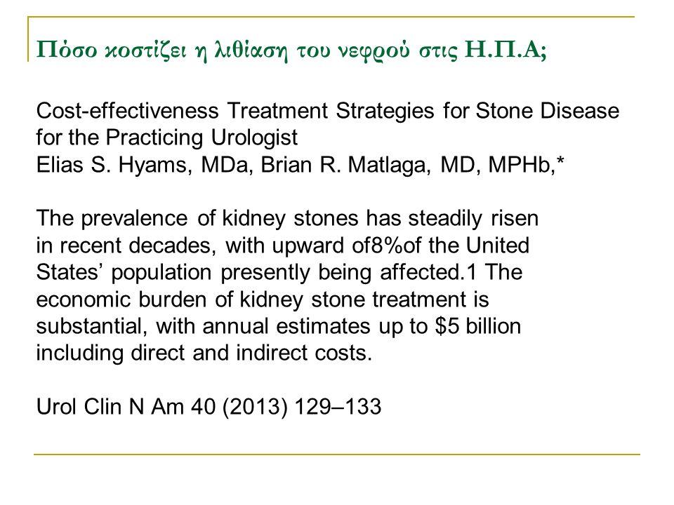 Πόσο κοστίζει η λιθίαση του νεφρού στις Η.Π.Α; Cost-effectiveness Treatment Strategies for Stone Disease for the Practicing Urologist Elias S. Hyams,