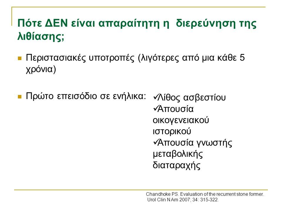 Πιθανές διαγνώσεις μετά την μεταβολική διερεύνηση Χαμηλός όγκος ούρων (<2L/d) Υπερουρικοζουρία (>750mg/d) Υπεροξαλουρία (>40mg/d) Υποκιτρουρία (<300mg/d) Υπερασβεστιουρία (>250mg/d γυναίκες >300mg/d άντρες)