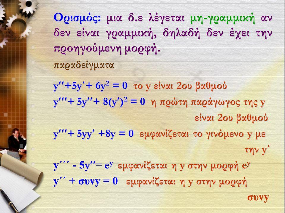 Ορισμός: μια δ.ε λέγεται μη-γραμμική αν δεν είναι γραμμική, δηλαδή δεν έχει την προηγούμενη μορφή.