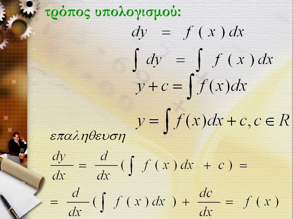 τρόπος υπολογισμού:
