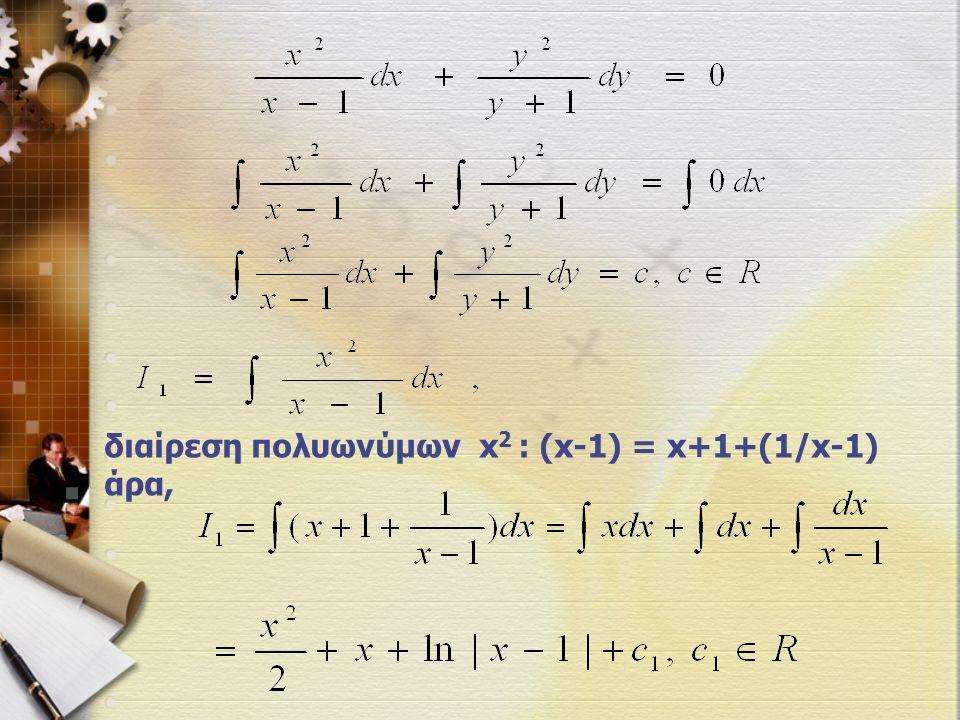 διαίρεση πολυωνύμων x 2 : (x-1) = x+1+(1/x-1) άρα,