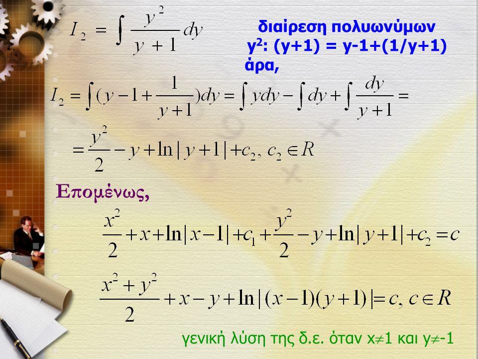 γενική λύση της δ.ε.
