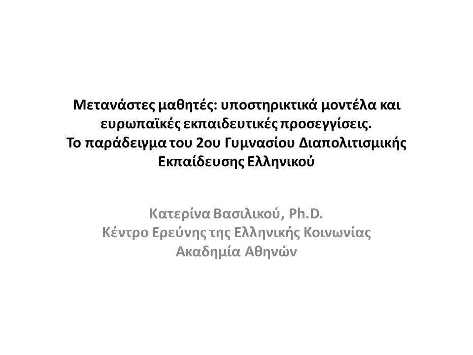Σύμφωνα με την Ελληνική Στατιστική Αρχή, o υπολογιζόμενος πληθυσμός την 1 η Ιανουαρίου 2015 ήταν ως εξής: Σύνολο: 10.858.018 από Ελλάδα: 9.615.094 Ε.Ε.: 345.656 χώρες εκτός Ε.Ε.: 897.268