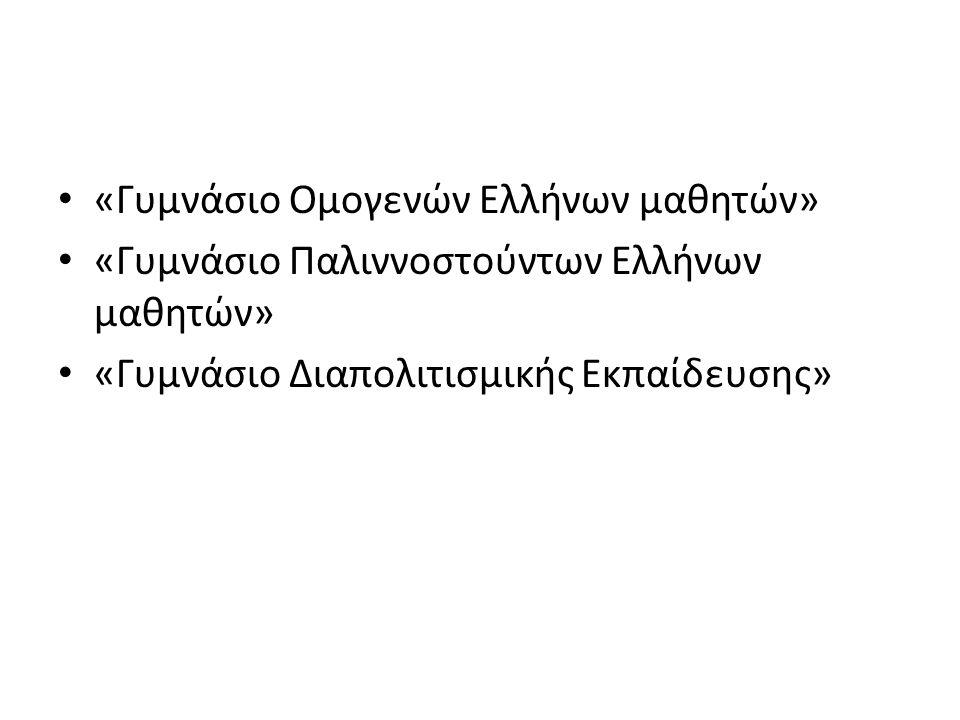 «Γυμνάσιο Ομογενών Ελλήνων μαθητών» «Γυμνάσιο Παλιννοστούντων Ελλήνων μαθητών» «Γυμνάσιο Διαπολιτισμικής Εκπαίδευσης»