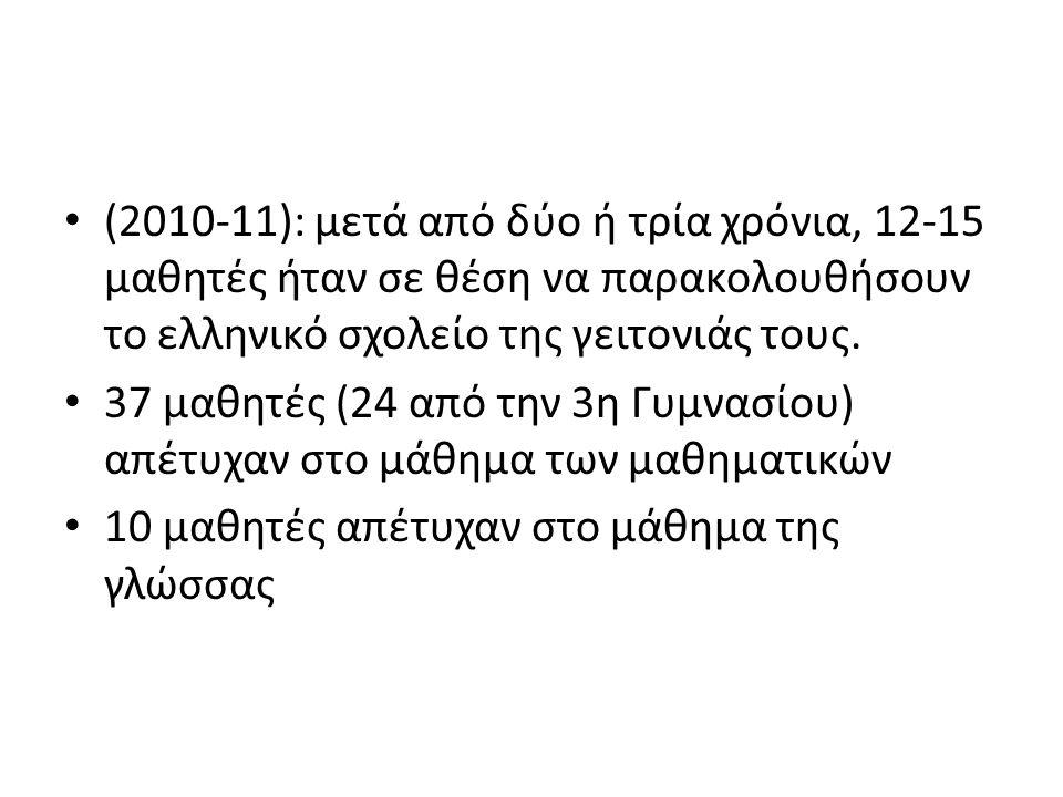 (2010-11): μετά από δύο ή τρία χρόνια, 12-15 μαθητές ήταν σε θέση να παρακολουθήσουν το ελληνικό σχολείο της γειτονιάς τους.